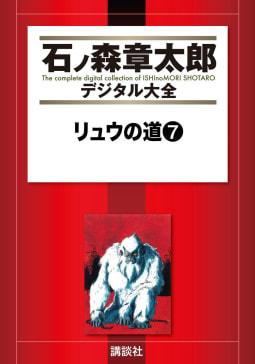 リュウの道 【石ノ森章太郎デジタル大全】(7)