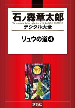 リュウの道 【石ノ森章太郎デジタル大全】(4)