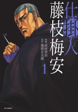 仕掛人 藤枝梅安(1)