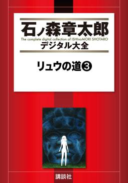 リュウの道 【石ノ森章太郎デジタル大全】(3)