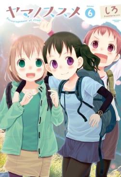 ヤマノススメ(6)