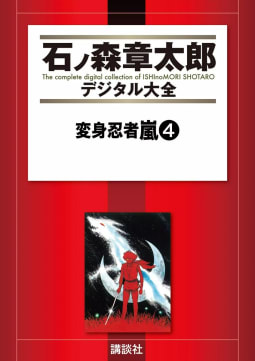 変身忍者嵐 【石ノ森章太郎デジタル大全】(4)