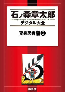 変身忍者嵐 【石ノ森章太郎デジタル大全】(3)