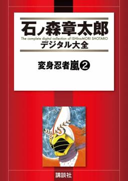 変身忍者嵐 【石ノ森章太郎デジタル大全】(2)
