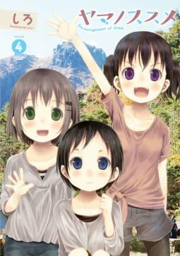 ヤマノススメ(4)