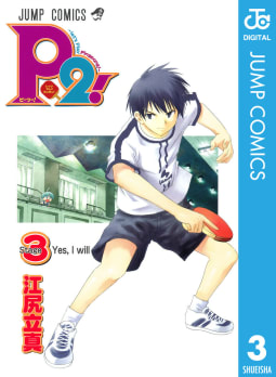 P2!―let's Play Pingpong!―(3)