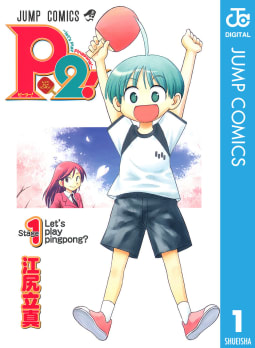 P2!―let's Play Pingpong!―(1)