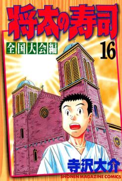 将太の寿司 全国大会編(16)