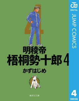 明稜帝梧桐勢十郎(4)