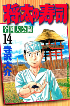 将太の寿司 全国大会編(14)