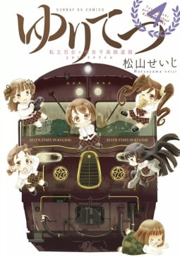 ゆりてつ ~私立百合ヶ咲女子高鉄道部~(4)