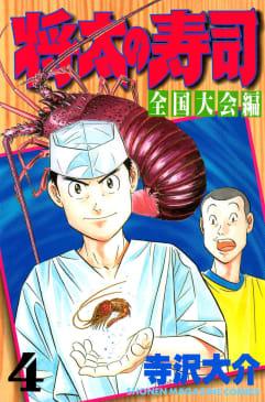 将太の寿司 全国大会編(4)
