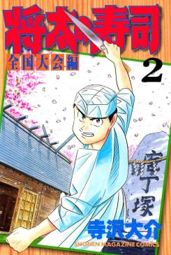 将太の寿司 全国大会編(2)