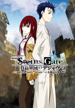 劇場版 STEINS;GATE 負荷領域のデジャヴ(2)