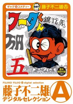 フータくん(5)