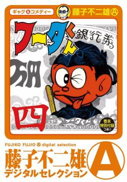フータくん(4)