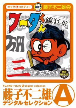 フータくん(3)