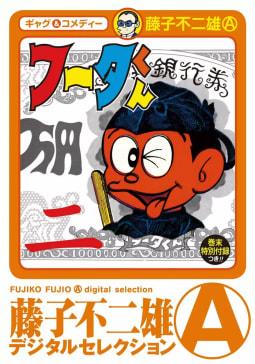 フータくん(2)