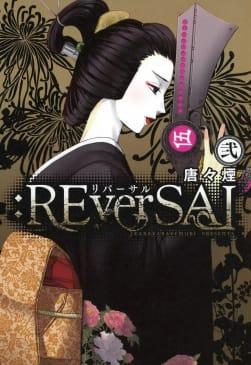 :REverSAL(2)