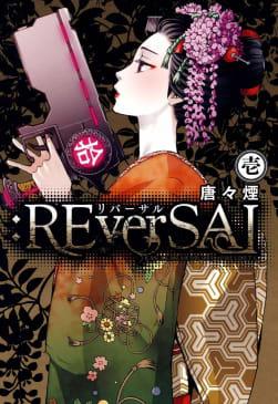 :REverSAL(1)