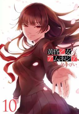 黄昏乙女×アムネジア(10)