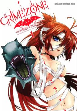 CRIMEZONE―クリム・ゾン―