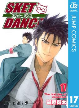 SKET DANCE モノクロ版(17)