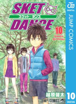 SKET DANCE モノクロ版(10)