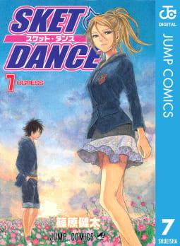 SKET DANCE モノクロ版(7)