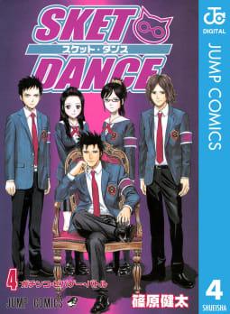 SKET DANCE モノクロ版(4)