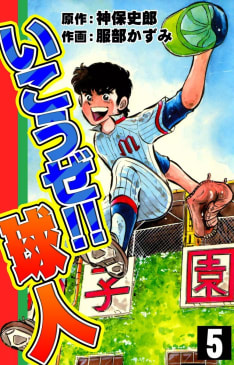 いこうぜ!! 球人(5)