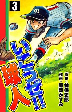 いこうぜ!! 球人(3)