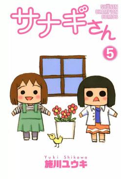 サナギさん(5)