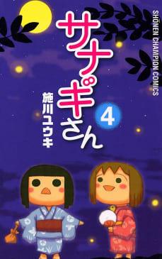 サナギさん(4)