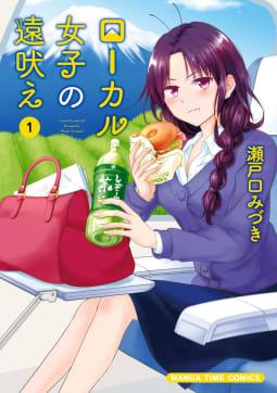 ローカル女子の遠吠え(1) 【電子限定版】
