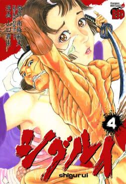 シグルイ(4)