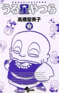 うる星やつら 〔新装版〕(6)
