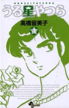 うる星やつら 〔新装版〕(4)