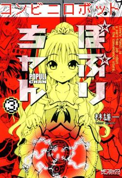 コンビニロボットぽぷりちゃん(3)