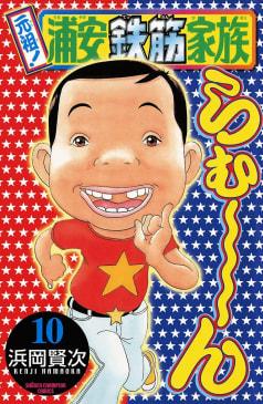 元祖! 浦安鉄筋家族(10)