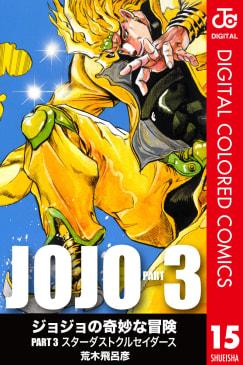 ジョジョの奇妙な冒険 第3部 カラー版(15)