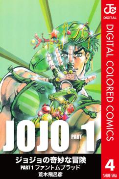ジョジョの奇妙な冒険 第1部 カラー版(4)