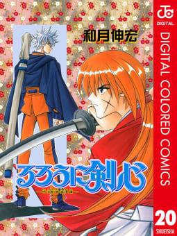 るろうに剣心―明治剣客浪漫譚― カラー版(20)