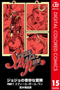 STEEL BALL RUN スティール・ボール・ラン【カラー版】(15)