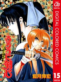 るろうに剣心―明治剣客浪漫譚― カラー版(15)