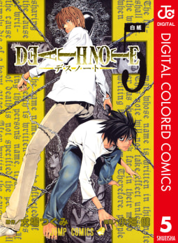 DEATH NOTE カラー版(5)