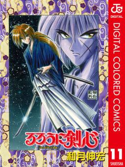 るろうに剣心―明治剣客浪漫譚― カラー版(11)