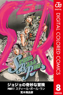 STEEL BALL RUN スティール・ボール・ラン【カラー版】(8)