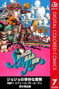 STEEL BALL RUN スティール・ボール・ラン【カラー版】(7)