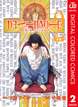 DEATH NOTE カラー版(2)